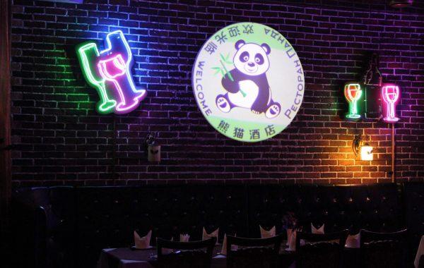 ресторан панда